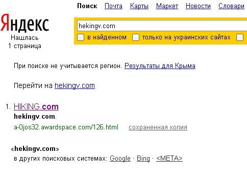 Упоминание в Yandex