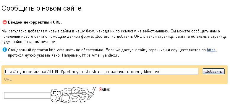 Добавление урла в Яндекс